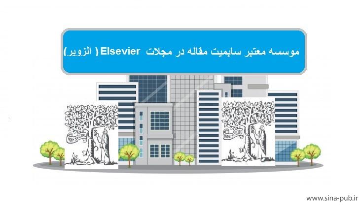 موسسه معتبر سابمیت مقاله در مجلات Elsevier (الزویر )