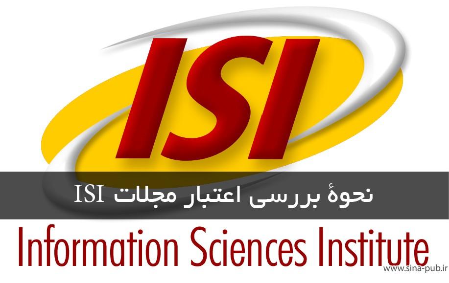 بررسی اعتبار مجله خارجی از طریق ISSN و نام کامل مجله