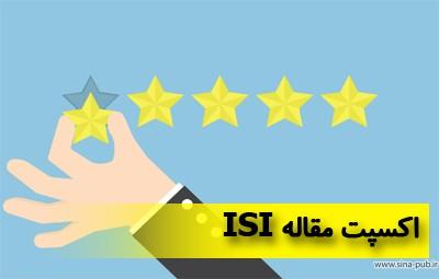 چاپ مقاله ISI (آی اس آی)