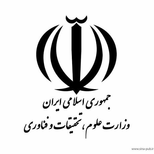 فهرست نشريات فارسي وزارت علوم گروه فني و مهندسي