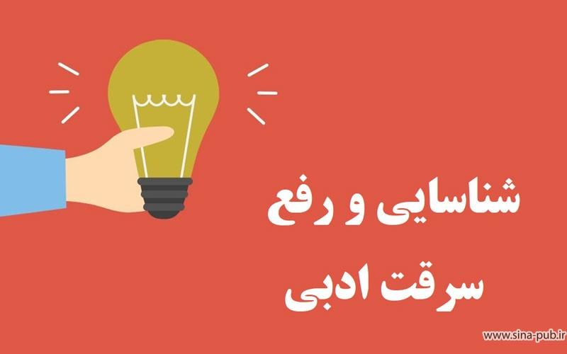 پارافریز یا رفع سرقت ادبی مقاله انگلیسی ISI