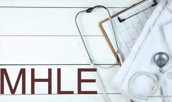 آغاز ثبت نام آزمون MHLE مرداد ماه ۱۴۰۰