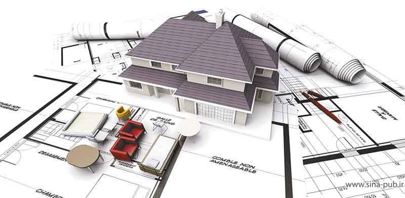 منابع آزمون نظام مهندسی معماری (نظارت)