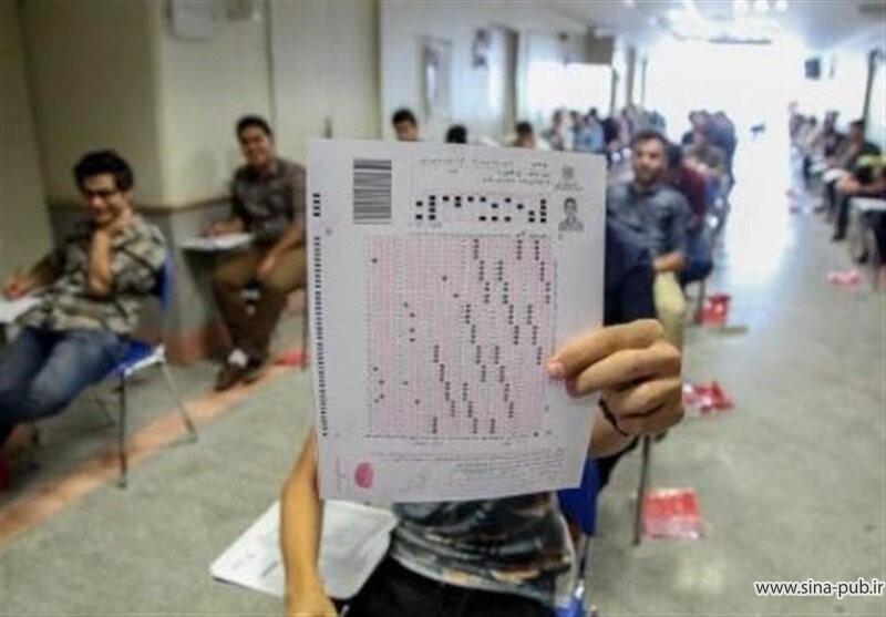 اعلام نتایج آزمون دکتری وزارت بهداشت 1400 در مهرماه
