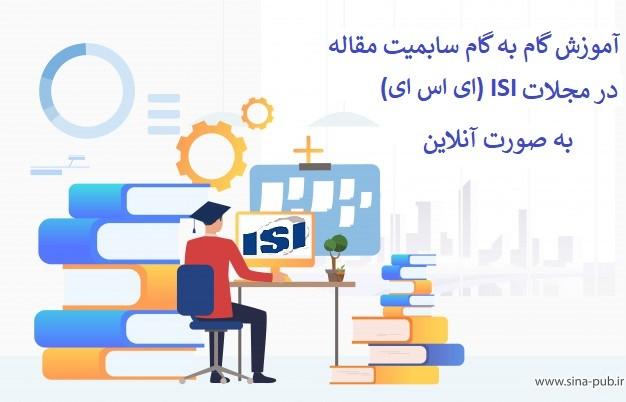 آموزش گام به گام سابمیت مقاله در مجلات ISI (آی اس آی) به صورت آنلاین