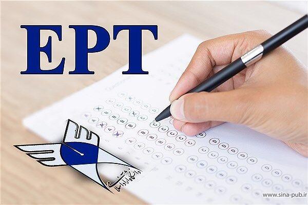 شروع ثبت نام آزمون EPT آبان ماه 1400