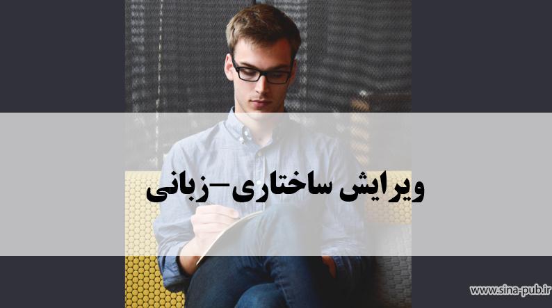 ویرایش زبانی - ساختاری