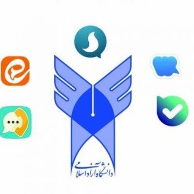 راه اندازی کانال رسمی دانشگاه آزاد در پیام رسانهای داخلی