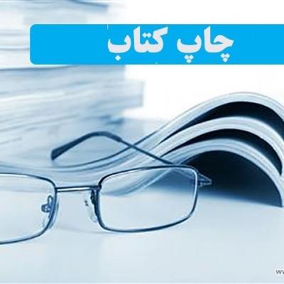 چاپ کتاب در مشهد