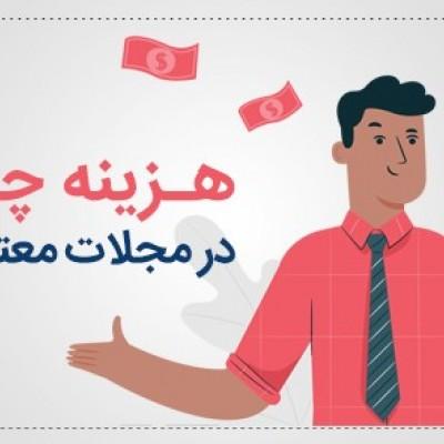 هزینه اکسپت و چاپ مقاله در مجله ISI آی اس آی