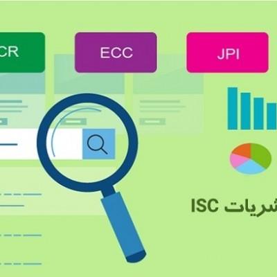 لیست مجلات isc خارجی