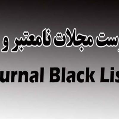 جدید ترین لیست سیاه و بلک لیست اذر 99 دانشگاه ازاد