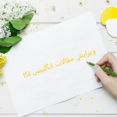 ویرایش مقالات انگلیسی ISI