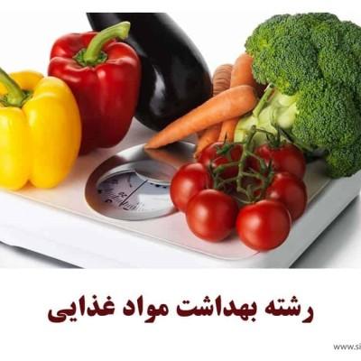 منابع کارشناسی ارشد و دکتری رشته بهداشت و کنترل کیفی مواد غذایی