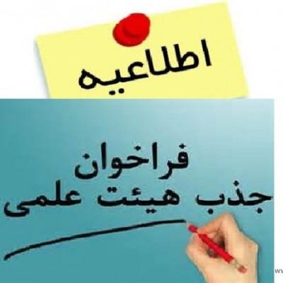 اعلام نیاز جذب هیأت علمی دانشگاه آزاد-مهر 97