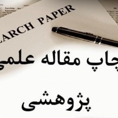 پذیرش و چاپ مقاله علمی پژوهشی