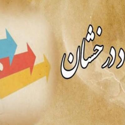 اعلام نتایج اولیه پذیرش بدون آزمون دانشجو در دانشگاه تهران