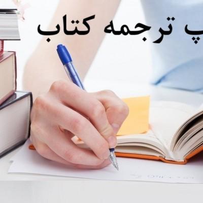 چاپ کتاب ترجمه شده