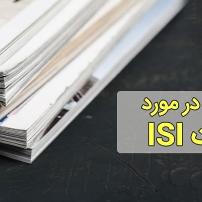همه چیز درباره آی اس آی ISI