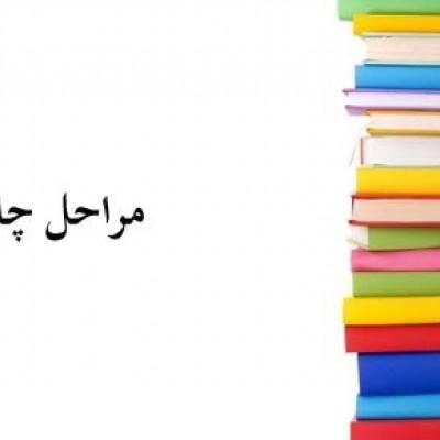 مراحل چاپ کتاب کودک
