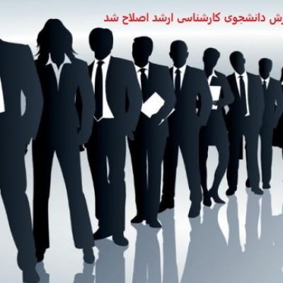 شیوه پذیرش دانشجوی کارشناسی ارشد اصلاح شد/تعیین حدنصاب قبولی در آزمون سال جاری