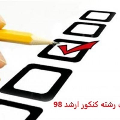 دفترچه انتخاب رشته کنکور ارشد ۹۸ امروز منتشر می شود